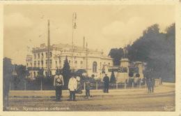 Kiev Club De Marchands  Cachet Mission Militaire Française En Russie Hôpital De Kiev Le Médecin Chef Bon Etat - Oorlog 1914-18