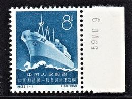 CHINA 1960  FREIGHTER SHIP  CATALOGUE SG 1965  MNH - 1949 - ... Repubblica Popolare