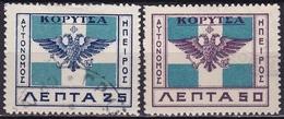 EPIRUS Autonomous 1914 Issue Of The Hellenic Flag With Double-headed Eagle Overprinted KOPYTSA Used Set Vl. 40 / 41 - North Epirus