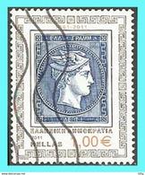"GREECE- GRECE- HELLAS 2011: 1.0euro  ""150 Years Greek Stamp"" Frοm Set Used - Griekenland"