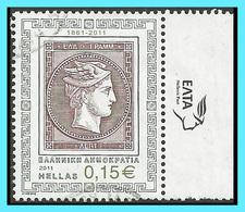 "GREECE- GRECE- HELLAS 2011: 0.15euro  ""150 Years Greek Stamp"" Frοm Set Used - Griekenland"