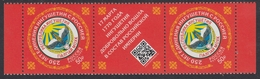 2842 Mih 2619 Russia 03 2020 NO EXTRA FEES Stamps Republic Of Ingushetia - 1992-.... Federazione
