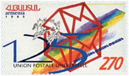 Ref. 83250 * NEW *  - ARMENIA . 1999. 125th ANNIVERSARY OF UPU. 125 ANIVERSARIO DE LA UPU - Armenia