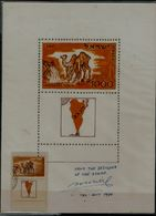 ISRAEL 1950 NEGEV FROM THE DESIGNER OF THE STAMP OF NEGEV  WITH SIGNATURA BY ARTIST TEL-AVIV 1950 VERY RARE!! - Non Dentelés, épreuves & Variétés