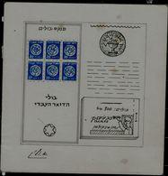 ISRAEL 1948 DOAR IVRI PRINTED OF DUKEET SIGNED BY ARTIST OTTO VALISH VERY RARE!! - Non Dentelés, épreuves & Variétés