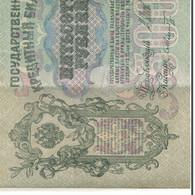 Billet, Russie, 500 Rubles, 1905-1912, 1912, KM:14b, SUP - Russie
