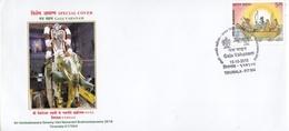 India 2018 Gaja Vahnam Sri Venkateswara Swamy Vari Navaratri Brahmotsavams  Special Cover  #  26464  D    Inde Indien - Hinduism