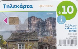 Greece, M184, Papigo Puzzle 1/4, Only 30.000 Issued, 10 + 1€, 2 Scans. - Greece