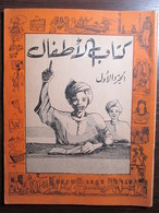 Vintage Arabic School Book - Schulbücher