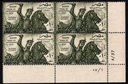 ✔️ Egypt Égypte 1957 -  Revolution - Coin Daté - Mi. 511 ** MNH - Neufs