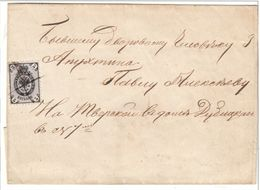 Russia Moscow Local Cover 5 Kop No. 11 Perf 12½ Pen Cancellation 1865 (v4) - Covers & Documents