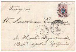 Russia Cover Moscow Nishegorod Train Station To Selo Ivanovo Vladimir Gubernia 1872 (v9) - 1857-1916 Empire