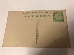 China Card Unused - China