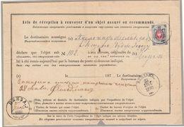 Russia Latvia Receipt Avis De Réception WENDEN Cesis To PENZA 1880, 7 Kop. Franking, Fold Through Receipt, Rare (v44) - 1857-1916 Empire