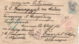Russia Ukraine Germany Registered Stationery Cover Kharkov Railway Department To FRANKFURT 1888 (v60) - 1857-1916 Empire