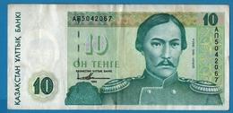 KAZAKHSTAN 10 Tenge1993# AП 5042067  P# 10a - Kazakhstan