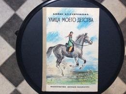 ALBUM JUNIOR Langue Russe ANNEE 1986 - Livres, BD, Revues