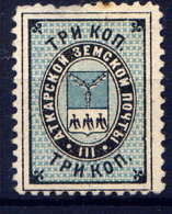 RUSSIEE - ZEMSTVOS - ATKARSK - Zemstvos