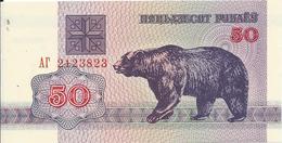 50 Rublei 1992 - Russie