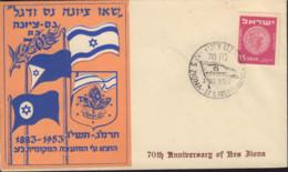Ref. 575291 * NEW *  - ISRAEL . 1950. ANCIENT COINS. MONEDAS ANTIGUAS - Israel