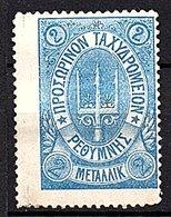 1899 Vlastos # 36 Kar. # 46 (thin, Part Gum)  (Cr259) - Kreta