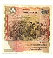 THAILAND 60 BAHT AU/UNC LARGE SQUARE NOTE 3.95 - Thailand