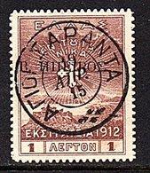 North Epirus Very Fine Used AΓΙΟΙ ΣΑΡΑΝΤΑ (NE316) - Epirus & Albanie