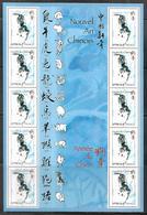 144 France F3865 Nouvel An Chinois Année Du Chien N++ - Sheetlets