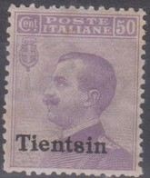 Uffici Postali Italiani In Cina - Tientsin 1917 SaN°10 MNH/** Centrato Vedere Scansione - Bureaux Etrangers
