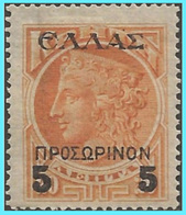 "GREECE-GRECE- HELLAS- CRETE 1900: 5 / 20L Overpr. In Red  With ""ELLAS -PROVISIONAL"" From Set Used - Kreta"