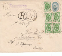 Russia Latvia Germany Registered Cover RIGA To WIEN Vienna 1897, Additional Franking, 5*2 Kop Rare For Russia (v78) - 1857-1916 Empire
