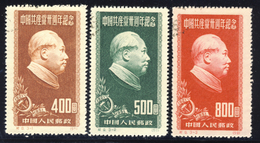 P.R.C. 1951 - 30th Anniversary Comunist Party - Series Stamp Original - - Usati