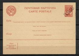 German Occupation In Russia 1941 LUGA Ganzsache Postal Stationery O - Besetzungen 1938-45