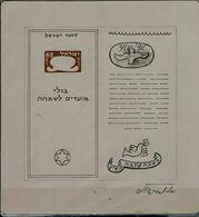 ISRAEL 1948 NEW YEAR PRINTER OF DUKET VERY RARE!! - Non Dentelés, épreuves & Variétés