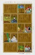 Japan - 2008 - Letter Writing Day - Tale Of Genji Playing Cards - Mint Miniature Stamp Sheet (80 Yen) - 1989-... Emperor Akihito (Heisei Era)