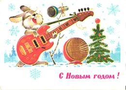 V.Zarubin:Rabbit Playing Guitar, 1981 - New Year