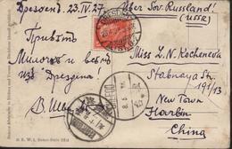 YT 383 Kant Deutsches Reich CAD Dresden Altst 9  23 4 27 Pour China Harbin Par La Russie Arrivée Chefoo 8 5 27 - Oblitérés