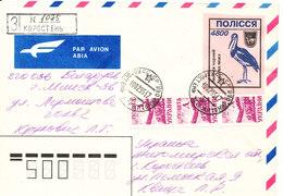 Ukraine Registered Cover 10-2-1995 Also With A BIRD Seal - Ukraine