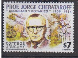 URUGUAY    1999         N °    1805        COTE     3 € 00       ( 1236 ) - Uruguay