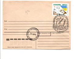 UKRAINE 1992 U P U - Ukraine