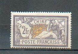 CHIN 225 - YT 32 * - Charnière Complète - Un Clair D'environ 2mm² - Ongebruikt