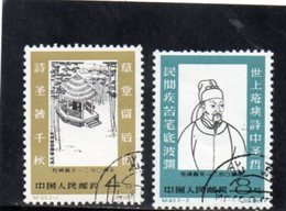 CHINE 1962 O - Used Stamps