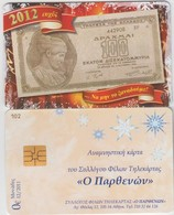 GREECE - Greek Banknote 1944, Exhibition At Athens(Parthenon Club), Tirage 500, 12/11 - Griechenland