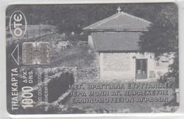 GREECE 2000 VRAGIANA - Griechenland