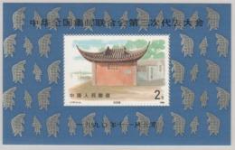 CHINA   1990  GUSU POST OFFICE MS 3710 I TYPE  MNH - Nuovi