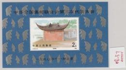CHINA   1990  GUSU POST OFFICE MS 3710a  II TYPE  MNH - 1949 - ... People's Republic
