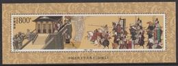 China 1998 LITERATURE MS 4319  MNH - Nuovi