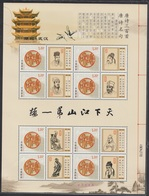 CHINA 2008 GREETING STAMP SG5321a   MS  MNH - Unused Stamps
