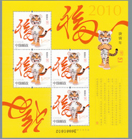CHINA 2010  Year Of The Tiger S/S U/M MNH   MS  MNH - Unused Stamps