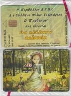 GREECE - Painting Foujita Tsuguharu ,Exhibition In Athens(Parthenon Club),Tirage 500, 05/03 - Griechenland